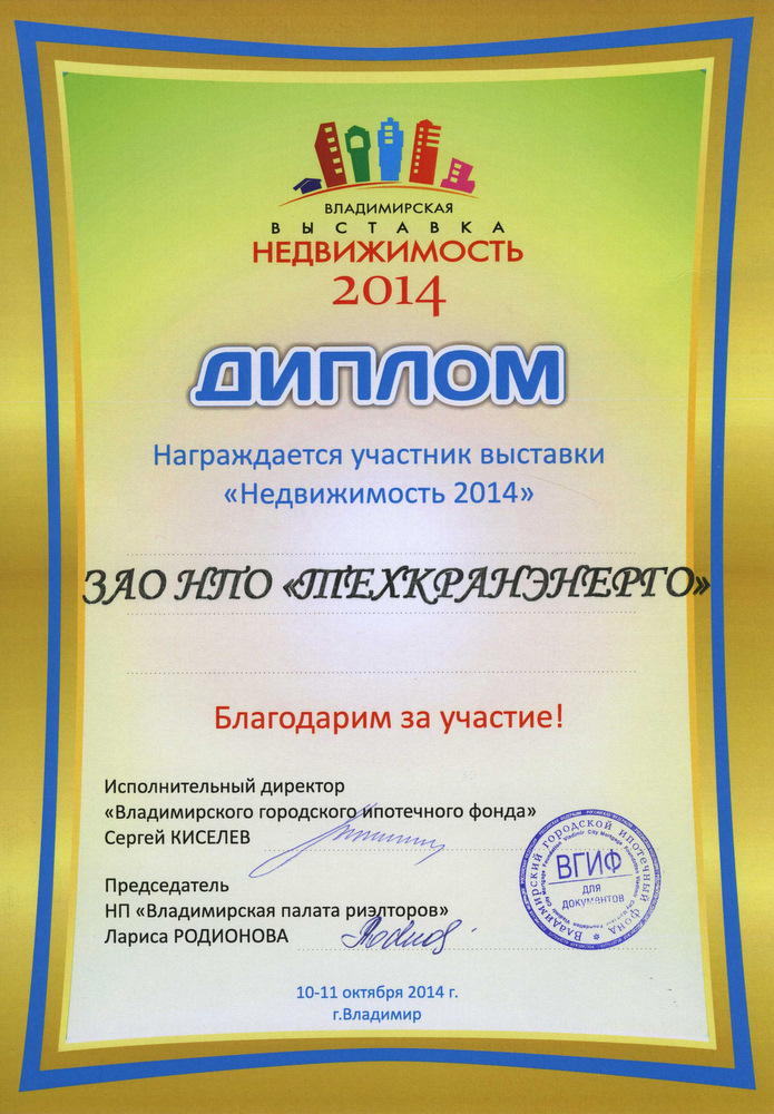Диплом участника выставки Недвижимость Новости Новости  Диплом участника выставки Недвижимость 2014